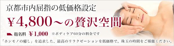 京都市内屈指の低価格設定