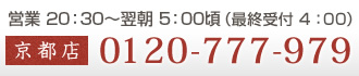 営業時間20:00~翌朝5:00頃